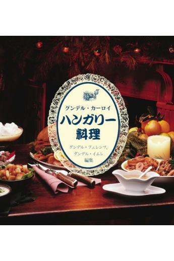 Kis magyar szakácskönyv - Japán