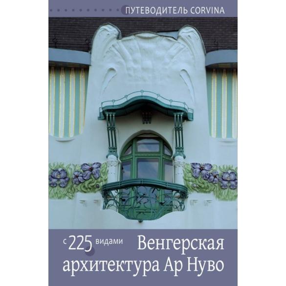Magyar szecessziós építészet - orosz